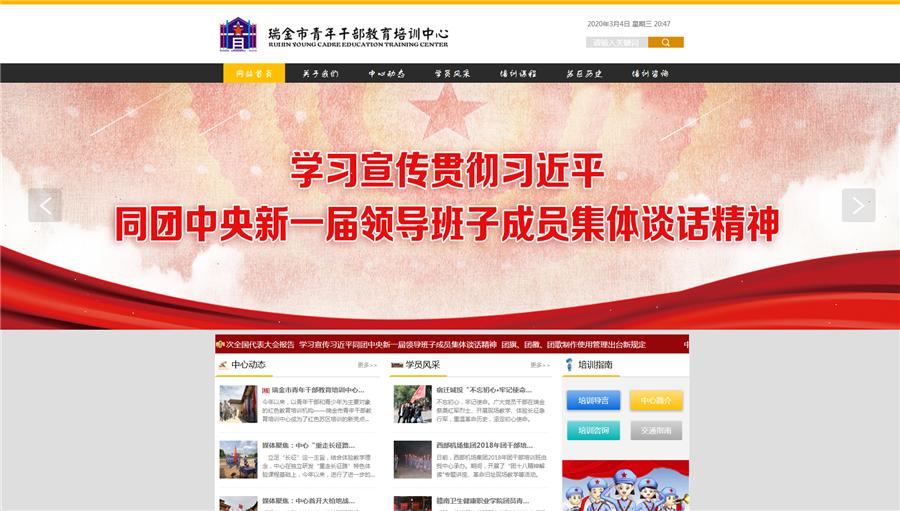 江西赣州红色旅游培训行业网站建设.jpg