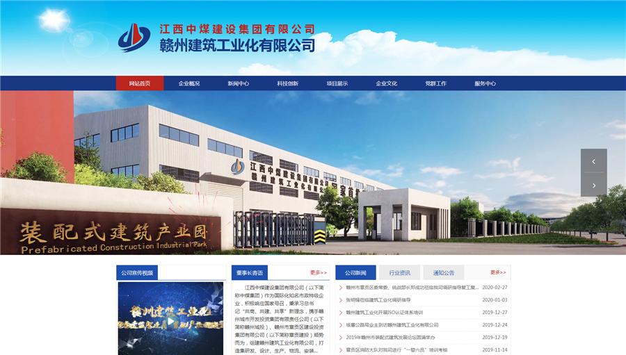 江西赣州建筑工业行业网站建设案例.jpg