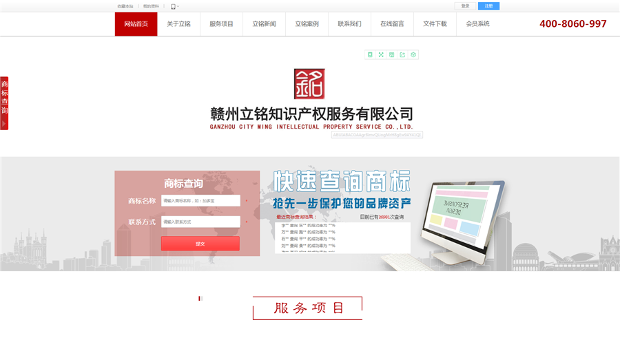 江西赣州商标知识产权服务行业网站建设案例.jpg