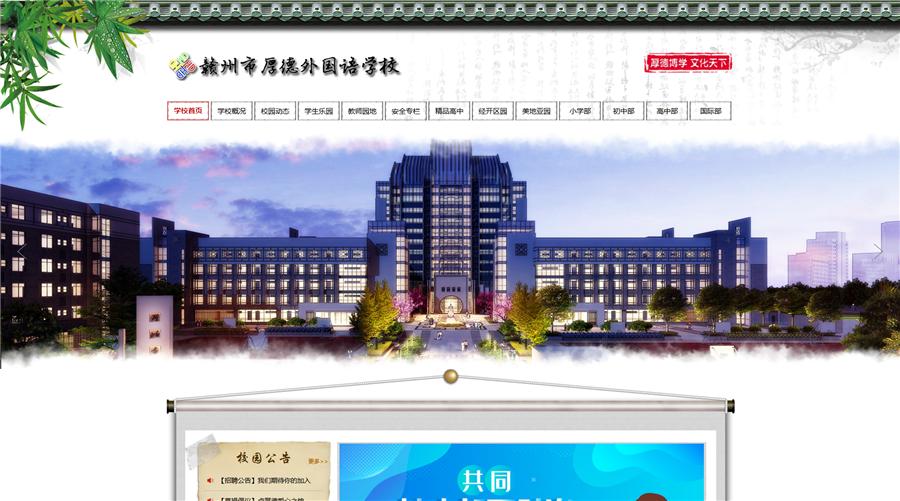 江西赣州学校单位门户网站建设案例.jpg