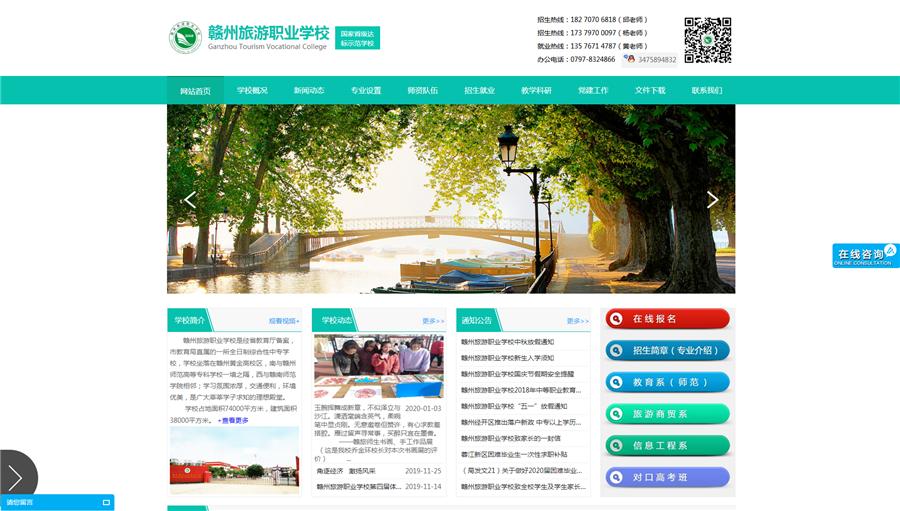 江西赣州中专学校单位门户网站建设案例.jpg