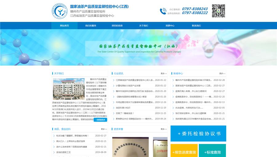 江西贛州政府單位門戶網站建設案例.jpg